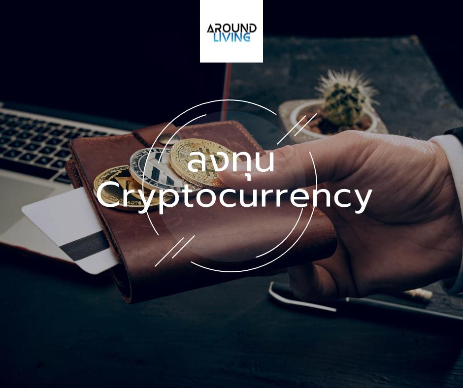 ลงทุน cryptocurrency