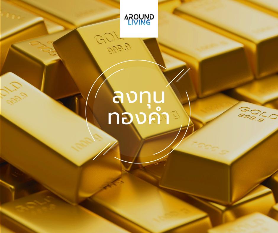 ลงทุนทองคำ